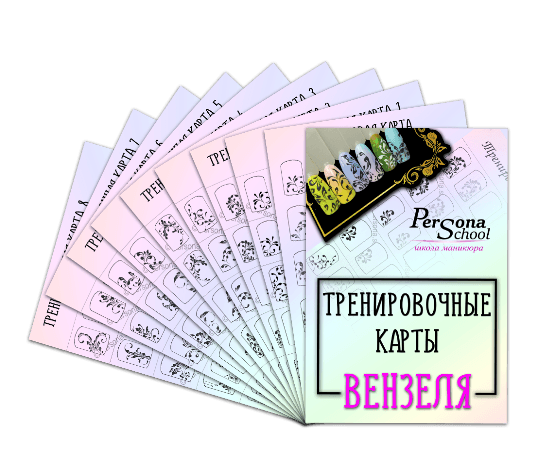 Тренировочные карты Вензеля для мастеров маникюра