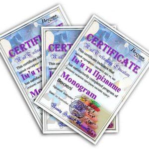 сертификат вензеля